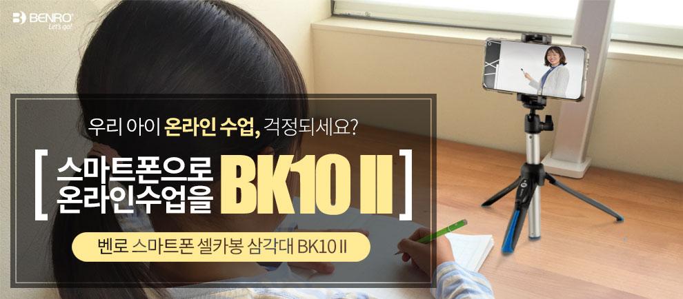 BK10 II 온라인 수업