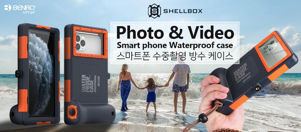 쉘박스 스마트폰 수중촬영 방수 케이스