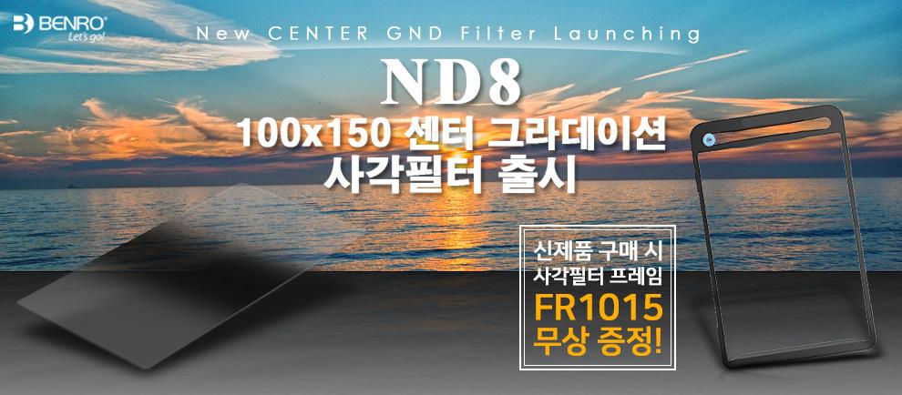 센터 그라데이션 ND8