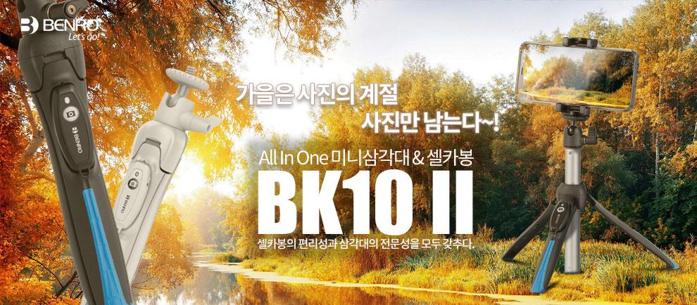 bk10-2